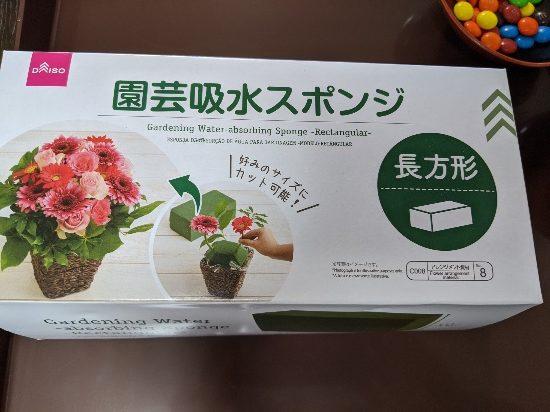 園芸吸水スポンジ、お花のスポンジ、ダイソー、100均