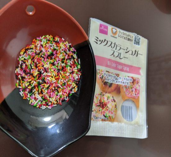 子供でも作れるお菓子,食べられるアクセサリー,ダイソーミックスカラーシュガースプレー,お菓子作り,トッピング