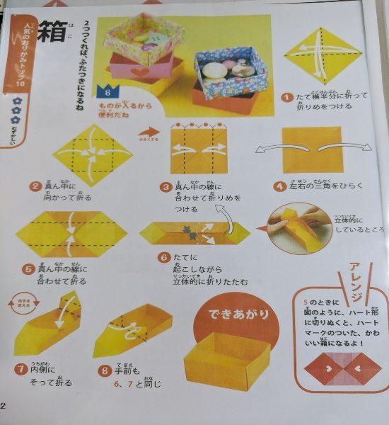ばらまきお菓子,ラッピング,簡単,コスパ,折り紙,箱