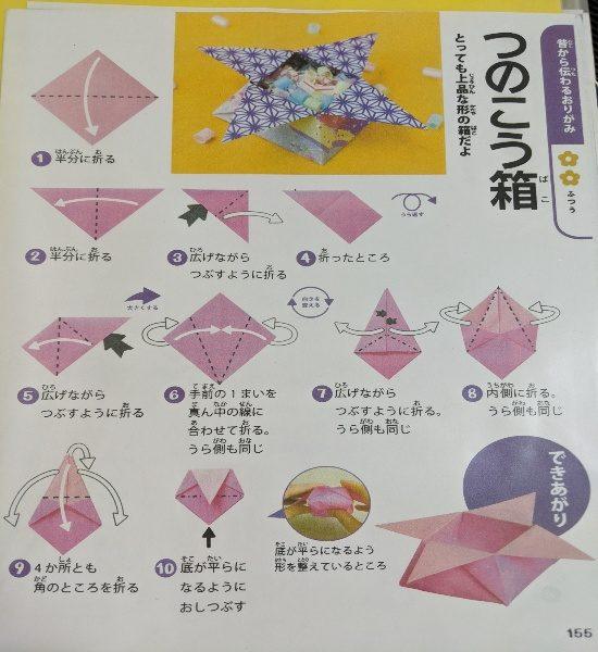 ばらまきお菓子,ラッピング,簡単,コスパ,折り紙,つのこう箱