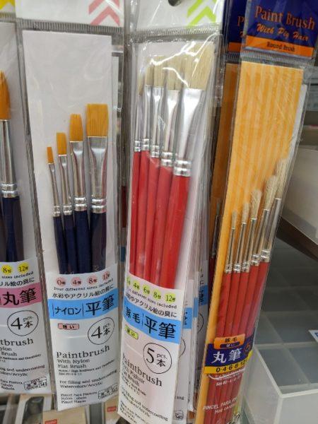 ダイソー平筆 水彩画用筆