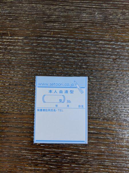 小学校名札、補強,台紙