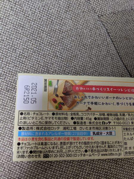 キャラチョコ,賞味期限,保存方法,冷蔵庫の匂い写り