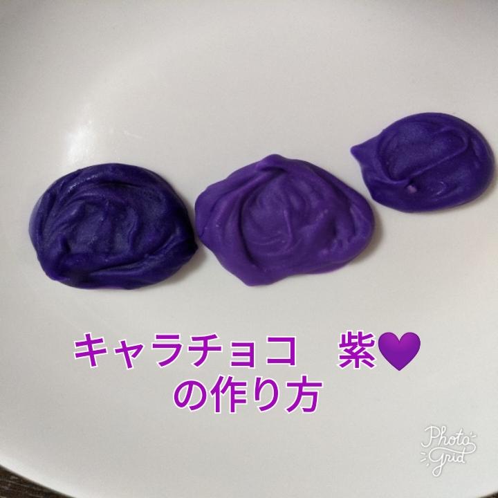 キャラチョコ紫,作り方,,食紅
