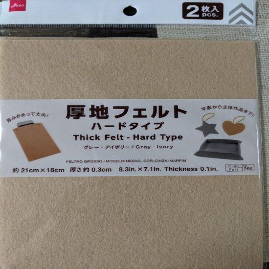 お菓子の袋リメイク,鬼滅の刃キーホルダー,作り方,100均