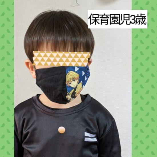 手作り立体マスク,鬼滅の刃マスク,ズレにくい,親子マスク